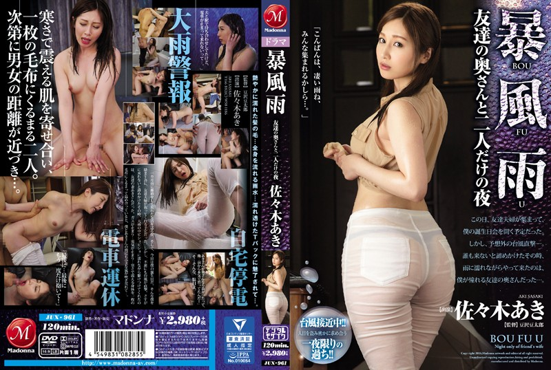 JUX-961 Wife Of The Storm Friends And Two People Only Night Aki Sasaki