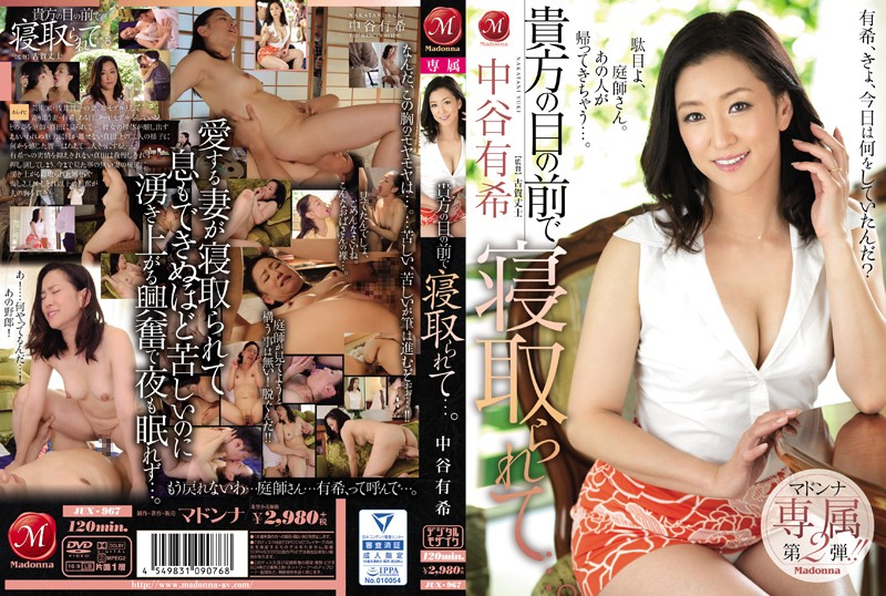 JUX-967 And Cuckold In Front Of Your Eyes .... Yuki Nakatani