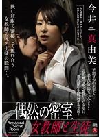 JUX-968 偶然の密室 女教師と生徒 今井真由美