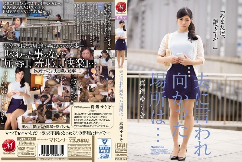 JUX-971 Where Went Said To My Husband … Yuuki Manabe