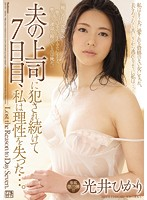 [JUX-981] On The 7th Day Of Being Continuously R**ed By My Husband's Boss, I Finally Lost My Mind... Hikari Mitsui