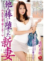 JUX-987 It Has Been Taken Sleeping In Front Of The Eyes Of The Fallen Bride Husband To Others Bar … Miho Tohno