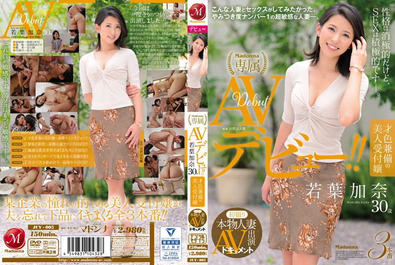 JUY-005 First Take Real Housewife Av Performers Documents Beautiful And Intelligent Beauty Receptionist Young Leaves Kana 30-year-old Av Debut! !