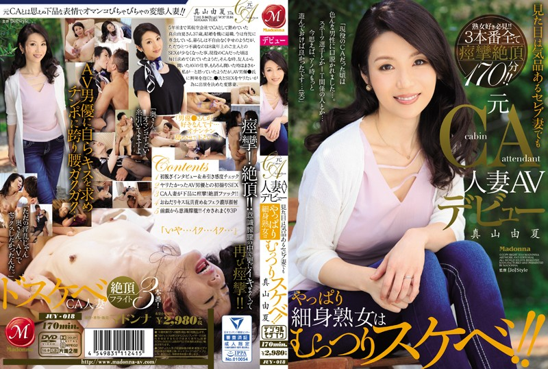 JUY-018 The Original Ca Married Av Debut Appearance After All Even In Celebrity Wife With Elegant Slender Milf Moody Lewd! ! Yuka Mayama