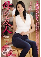 JUY-033 The Mother Of A Friend Akira Mitsui