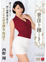 JUY-035 When The Wife Is Shining Indecent …. Shou Nishino