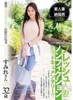 JUY-055 フレッシュ人妻ノンフィクション絶頂ドキュメンタリー!!現役アロマテラピストの隠れ巨尻妻 32歳 すみれさん