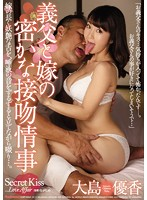JUY-073 Secret Kiss Love Affair Yuka Oshima Of The Father-in-law And Daughter-in-law
