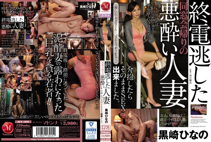 JUY-079 After Hangover Married Woman Cared Reunion Way Back Missed The Last Train Was As It Is Able To SEX. Hinano Kurosaki
