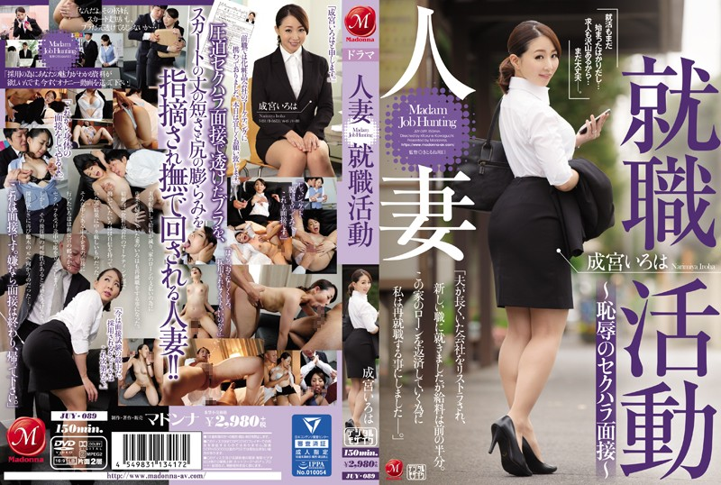JUY-089 Sexual Harassment Interview ~ Narumiya ABCs Of Married Woman Job Hunting - Disgrace