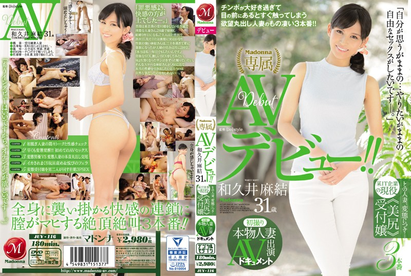 "JUY-116 First Take Real Housewife AV Performers Documents That Married Woman, Transformation Per … Certain IT Companies Active Duty ""Nice Ass"" Receptionist AV Debut! ! Wakui Asayui"