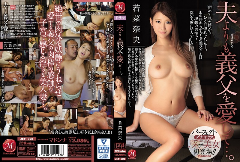 JUY-122 I Love The Father-in-law Than Husband .... Nao Wakana