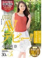 JUY-139 初撮り本物人妻 AV出演ドキュメント Mに目覚めたカフェ店員 小川莉奈 30歳 AVデビュー!!