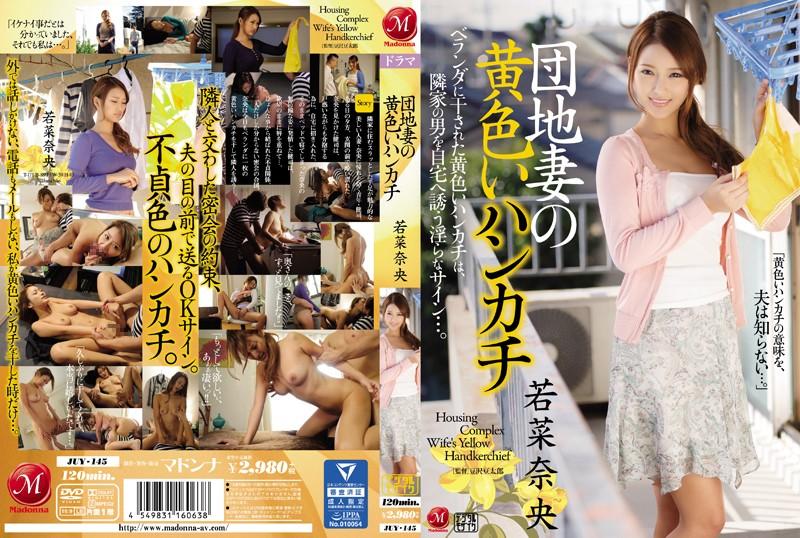 団地妻の黄色いハンカチ 若菜奈央 『JUY-145』