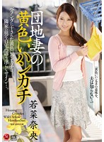 JUY-145 Yellow Of Estates Wife Handkerchief Nao Wakana