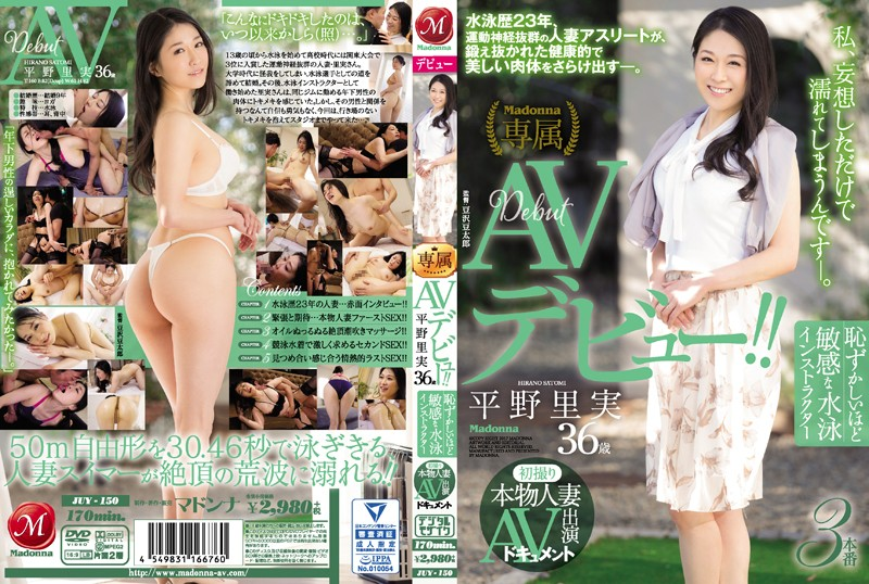 JUY-150 The More Embarrassing First Take Real Housewife AV Appeared Document Sensitive Swimming Instructor Satomi Hirano 36-year-old AV Debut! !