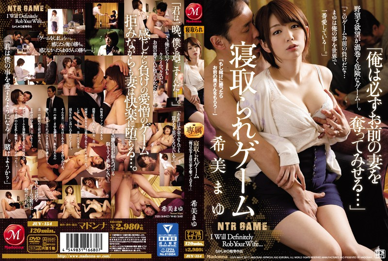 "JUY-154 Netra Is The Game ""I Miseru Always Took Thy Wife ..."" Nozomi Eyebrows"