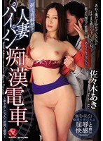 JUY-169 Shaving Restraint! It Is! Married Wife Shaved Pussy Molested Train Exposed Crotch And Desire Aki Sasaki