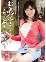 JUY-205 Yarra 's Father – In – Law' S Father – In – Law, Please Forgive Me … Miki Okano