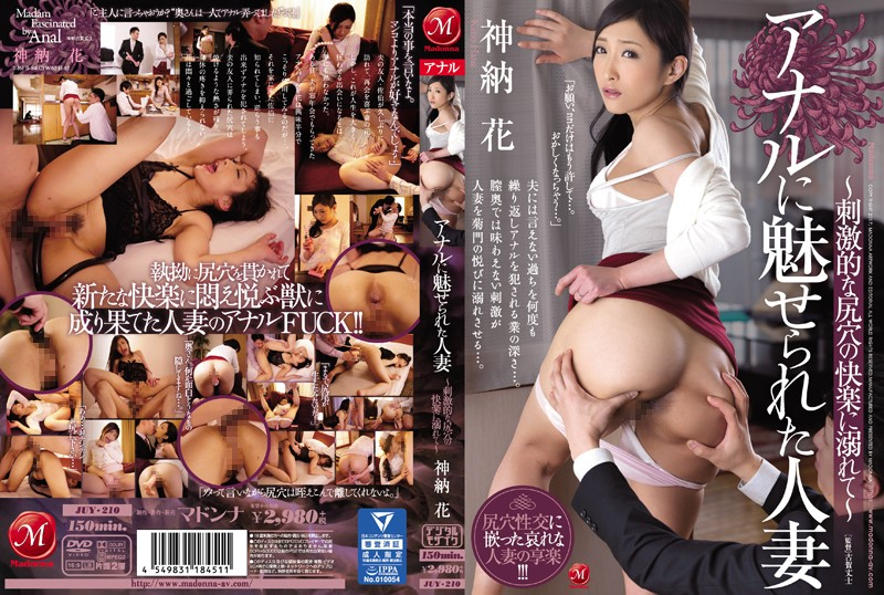 JUY-210 A Married Woman Fascinated With Anal ~ Drowning In The Pleasure Of Exciting Buttocks ~ Kaname Flower