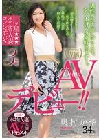 初撮り本物人妻 AV出演ドキュメント 三ツ星ホテルの人妻コンシェルジュ 奥村かや 34歳 AVデビュー!!