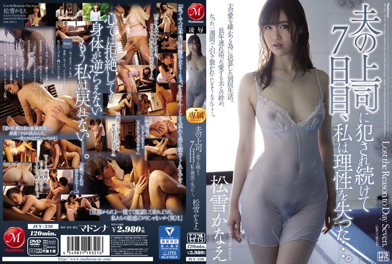 JUY-230 On The Seventh Day, I Continued Being Fucked By My Husband 's Boss, I Lost Reason Kanae Matsuyuki