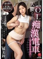 JUY-251 人妻OL痴漢電車 ~服従に濡れる公然羞恥~ 橘美鈴