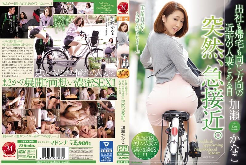 出社も帰宅も同じ方向の近所の人妻とある日突然、急接近。 加瀬かなこ (JUY-269)