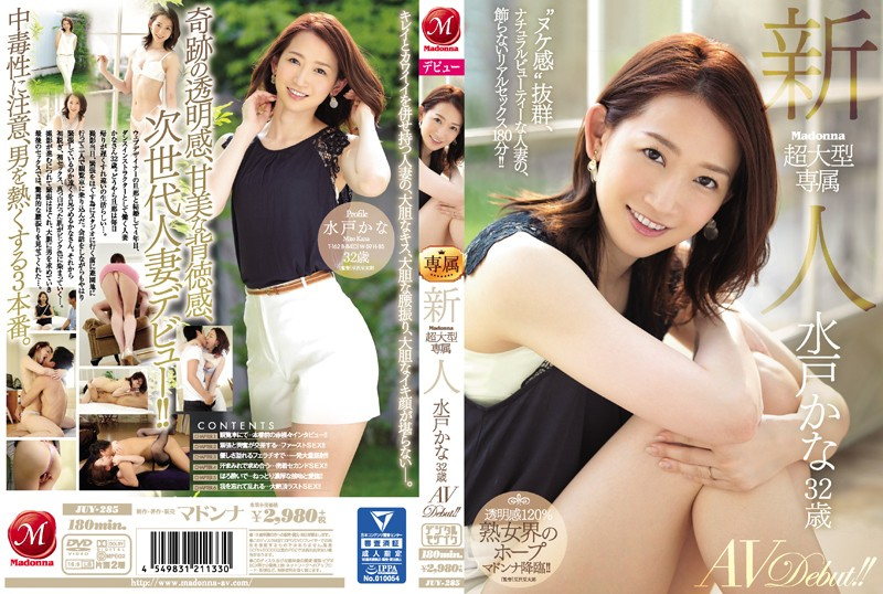 JUY-285 - Madonna Super Large Exclusive Newcomer Mito Kana Kana 32 Year Old AV Debut! ! - Madonna banner image