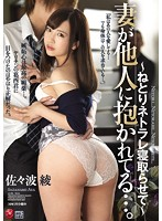 [JUY-296] My Wife Is Getting Fucked... That Cock Sucking Cock Riding Cuckold Bitch Aya Sazanami