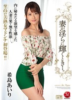 [JUY-334] When My Wife Shines Beautifully... Airi Kijima