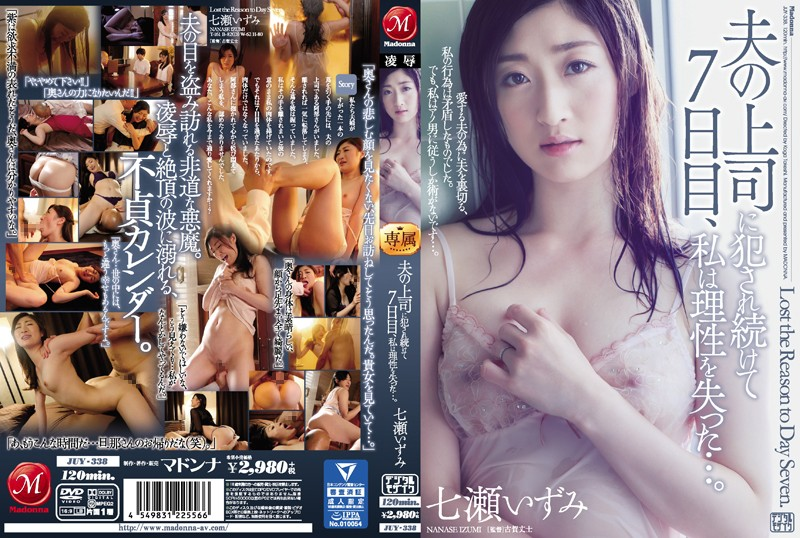 JUY-338 On The Seventh Day, My Husband 's Boss Kept Being Fucked, I Lost Reason. Izumi Nanase