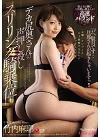 "[JUY-358] ""N, No, Please Don't... My Husband Will Wake Up!!"" A Big Ass Housewife Is Trying To Keep Her Voice Down During A Thrilling Cowgirl Session Maya Takeuchi"