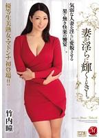 優等生美熟女・マドンナ初登場!! 妻が淫らに輝くとき…。 竹内瞳