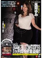 JUY-366 マドンナ専属 第3弾!! 川上ゆう全面協力でコンパ決行!![★]