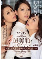 [JUY-372] Lesbian with A Beautiful Face - Lovely Married Woman Female Anchor's Flirtation- A Madonna Like No Other, Hikari Mitsui (First Lez Experience!)