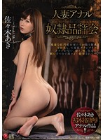 [JUY-384] Married Woman Anal S***e Fair Aki Sasaki