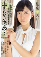 [JUY-399] Endless Ecstacy... Virtuous Wife Captivated By The Corruption Of Full Body Love - Ai Hoshina