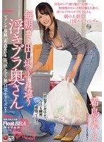 [JUY-426] Every Morning I Pass By This Hot Housewife Whose Tits Are Peeking Out Of Her Bra As She Takes Out The Garbage Airi Kijima