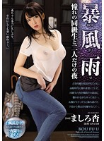 [JUY-446] A Sudden Rainstorm I Spent The Night With My Favorite Classmate An Mashiro