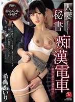 [JUY-453] The Married Woman Secretary Molester Train Wet And Wild Domination Commuter Train Lust Airi Kijima