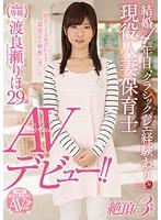結婚4年目、クラシックバレエ経験あり 現役人妻保育士 渡良瀬りほ29歳AVデビュー!!