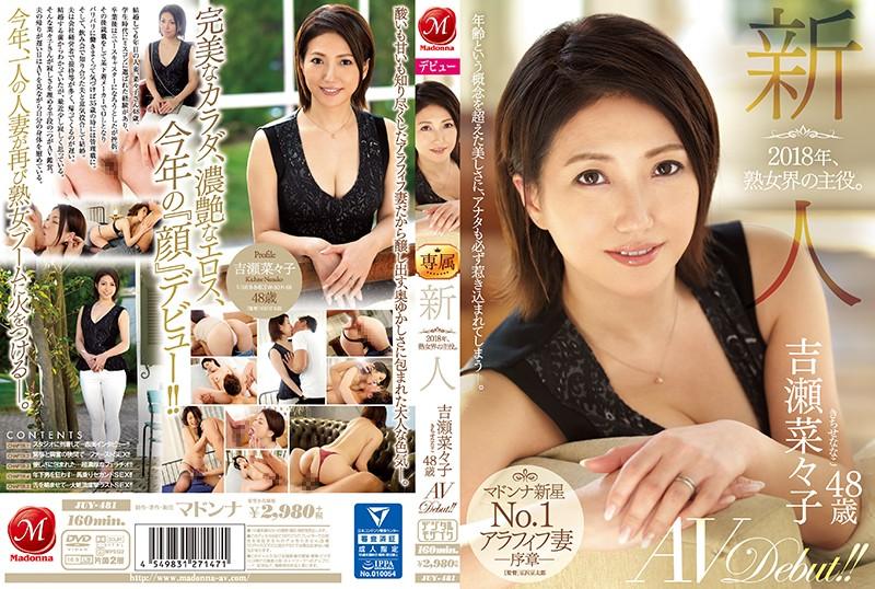 JUY-481 2018年、熟女界の主役。 新人 吉瀬菜々子 48歳 AVDebut!!