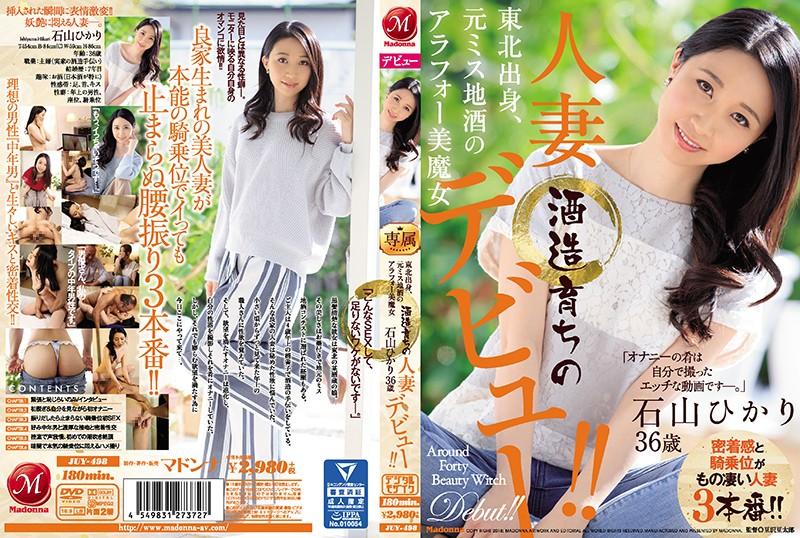 JUY-498 東北出身、元ミス地酒のアラフォー美魔女 酒造育ちの人妻 石山ひかり 36歳 デビュー!!