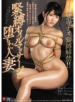 [JUY-520] Nao Jinguji Her S&M Ban Is Lifted!! A Married Woman Who Was Defiled With An S&M Oil Massage