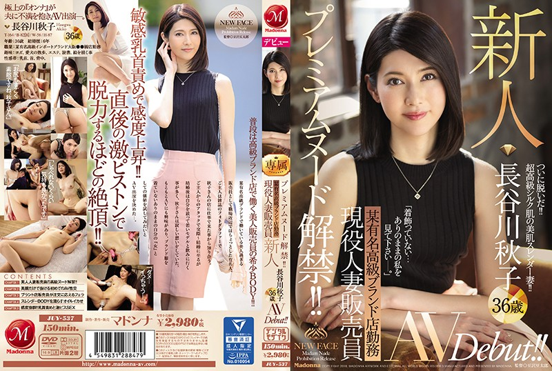 [JUY-537] Occupation: Employed At A Famous Luxury Brand Store A Real Life Married Woman Staffer A Fresh Face Akiko Hasegawa 36 Years Old Her AV Debut!!