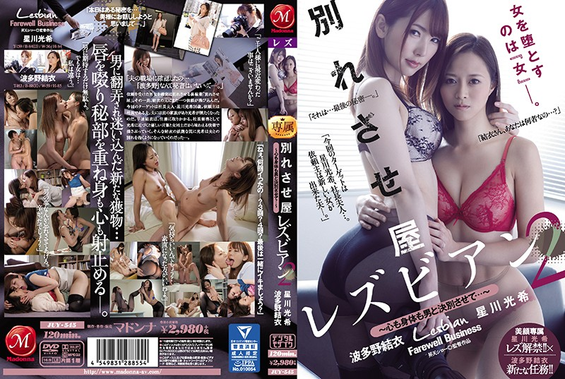 [JUY-545] The Homewrecker Lesbian Series 2 - She'll Break You Up From Your Man, In Both Body And Soul... - Yui Hatano Vs. Mitsuki Hoshikawa