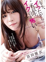 JUY-561 I Already Went To It, So I'm Afraid Of Iku Any More …. Yui Tomita