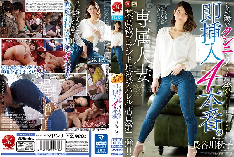[JUY-567] Amazing Cunnilingus Followed By 4 Furious Fucks A Horny Married Woman Is Working At A High-Fashion Brand Shop No.2!! Akiko Hasegawa