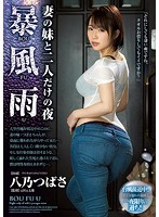[JUY-573] Stormy Night Alone With My Wife's Younger Sister, Tsubasa Hachino